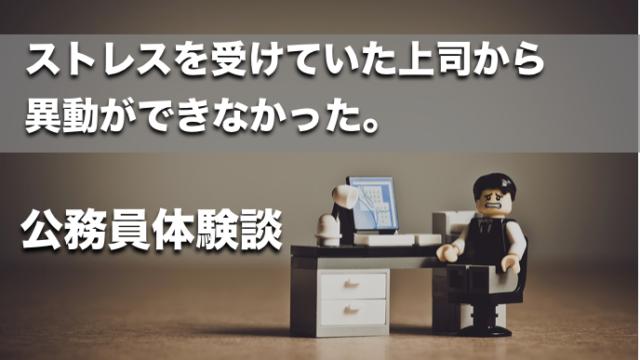【公務員体験談】嫌いな上司から異動ができなかった事例〜休職を経験するも・・
