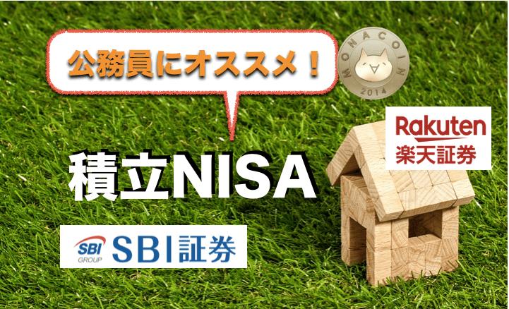 公務員の資産運用では積立NISA(ニーサ)がオススメ〜老後に備えて