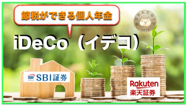 公務員の将来へのiDeCo運用と節税対策について〜将来の年金対策に