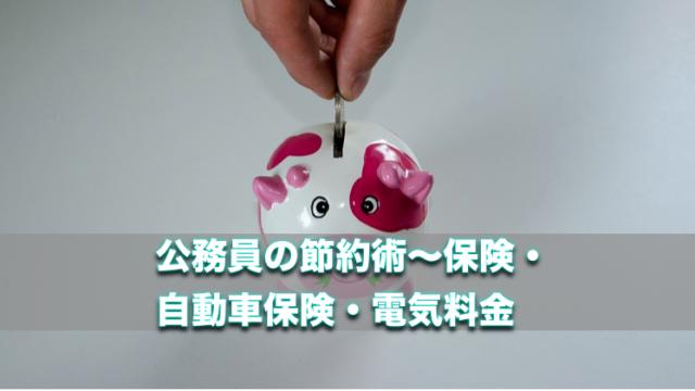 公務員の賢い節約術〜保険料、電気料の見直しで収入アップ