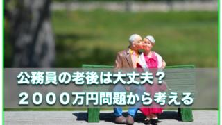 公務員の将来の老後不安について〜 退職後の2000万円は必要?