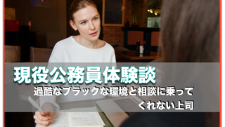 【公務員体験談】職場環境がブラックでメンタルがきつい〜休職したい時の判断