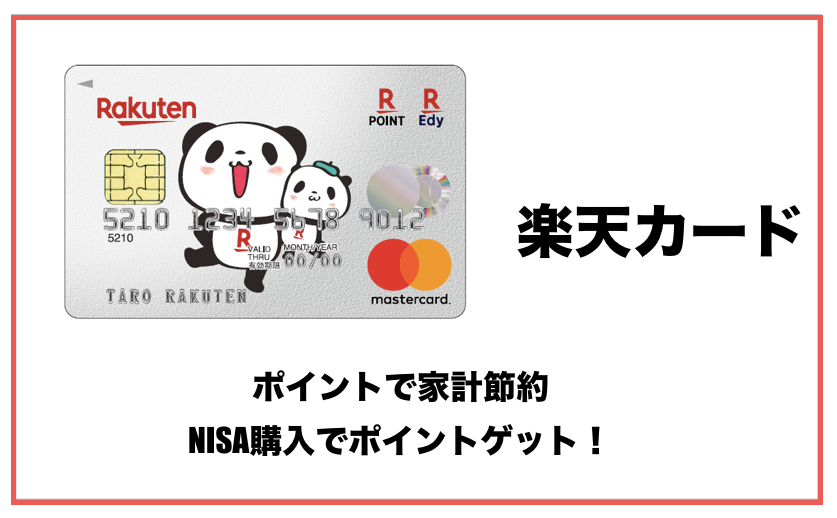楽天カードの便利な使い道〜楽天スーパーポイントで家計を節約、楽天証券でも使える!